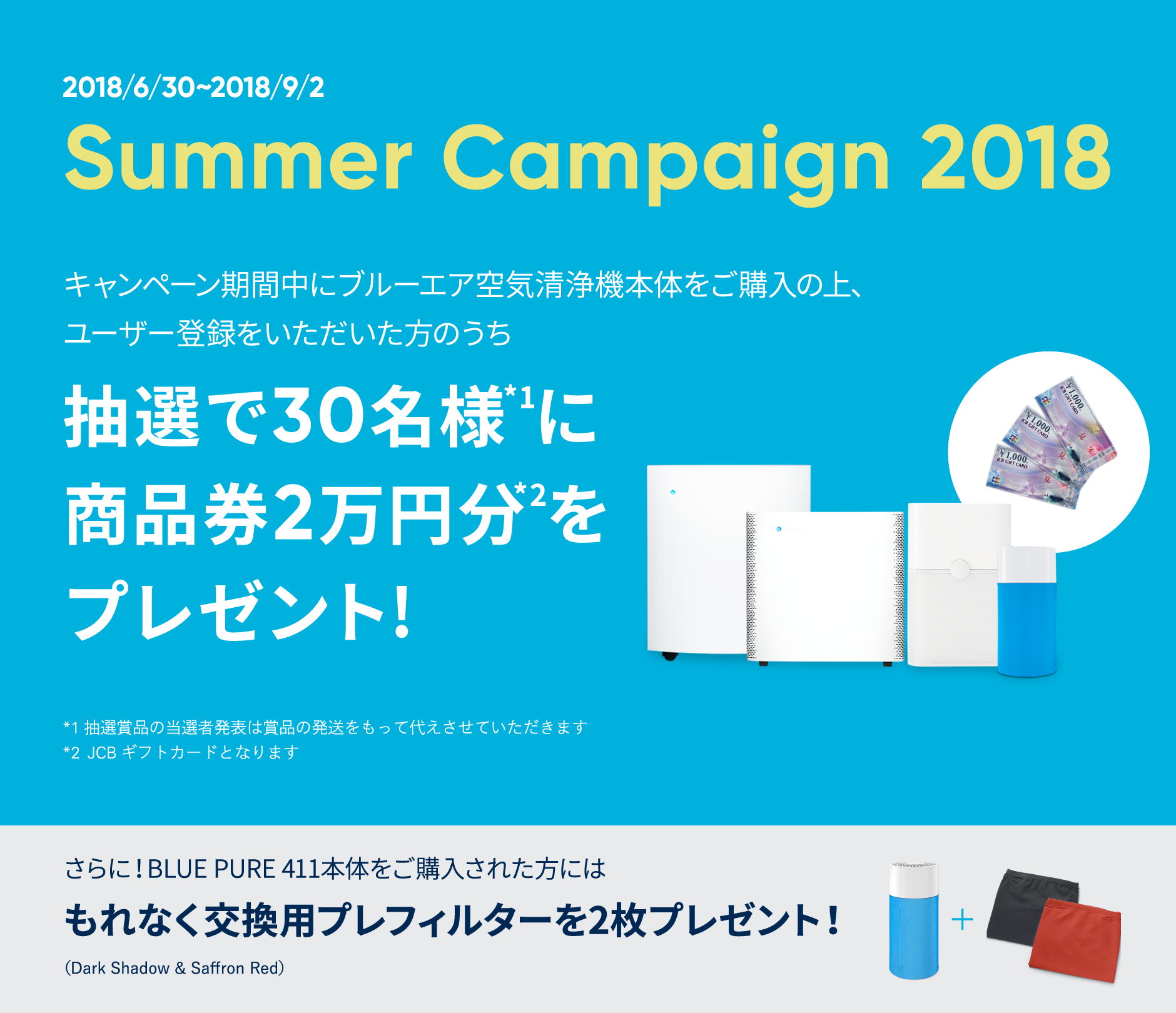 summer_campaign_2018