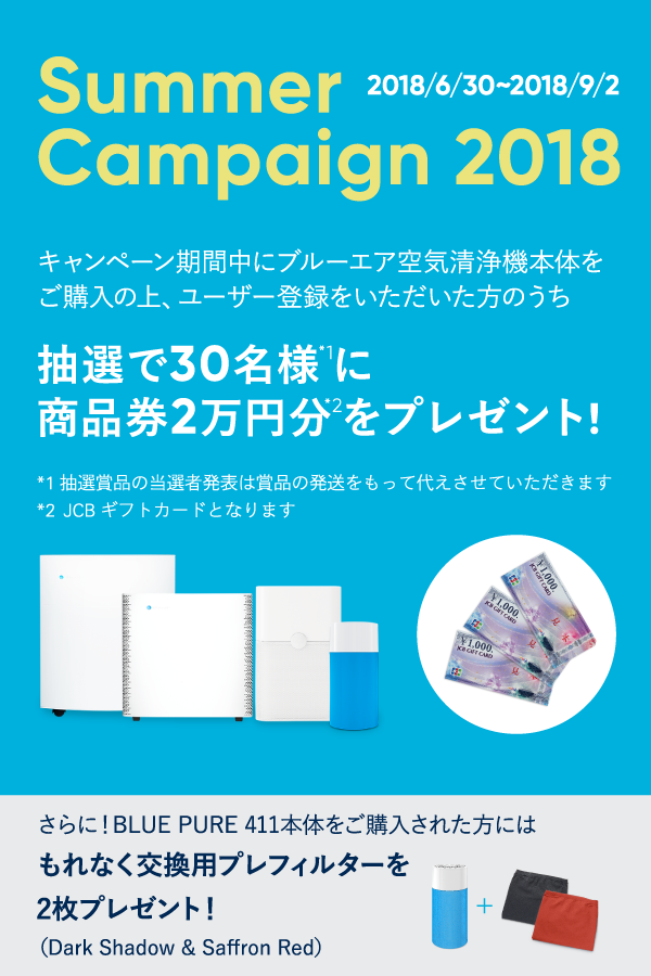 summer_campaign_2018_sp