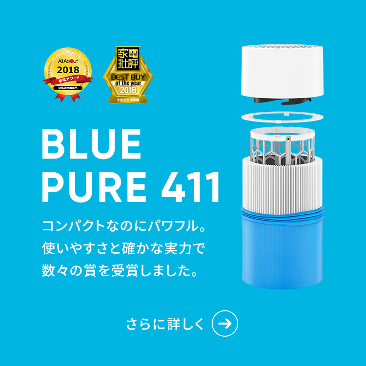 Blue Pure 411